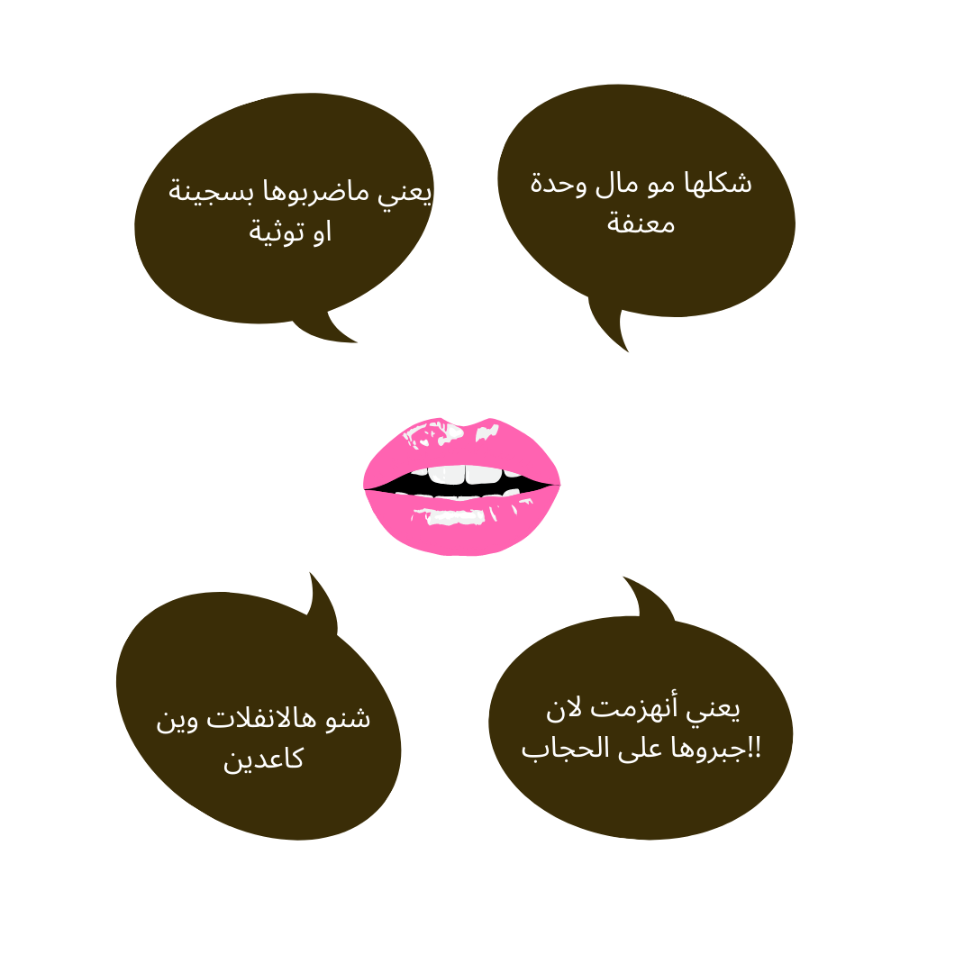 article, عربيّات, and نسوية image