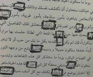 ﺍﻗﺘﺒﺎﺳﺎﺕ, عبارات, and كاتب image