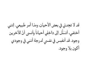 الوِحْدَة, بالعراقي, and ﺭﻣﺰﻳﺎﺕ image