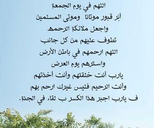 حُبْ, الجُمعة, and دُعَاءْ image