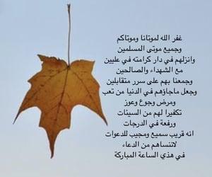 حُبْ, دُعَاءْ, and يارب  image