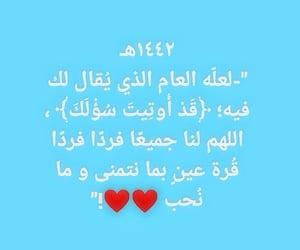 words, allah, and duaa image