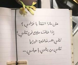 allah, duaa, and كلمات image