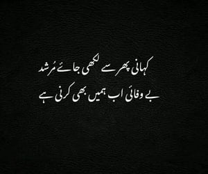 deep, thoughts, and urdu image