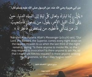 استغفر الله, مُناجاة, and حديث image
