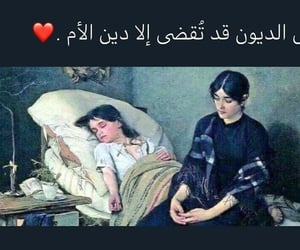 اﻻم, أّمَيِّ, and صبرٌ image
