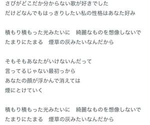 歌詞, 文字, and 言葉 image