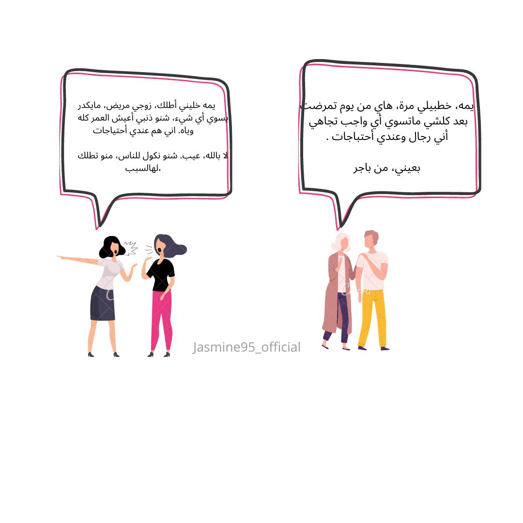 بُنَاتّ, عراقيات, and كفى image