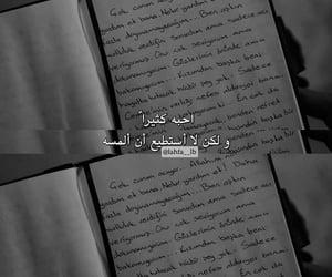 حُبْ, خطً, and كتابه image