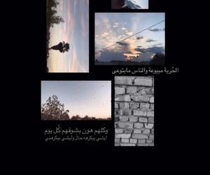 كلمات, ثورة, and خلفياتً image