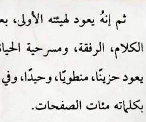 ﺍﻗﺘﺒﺎﺳﺎﺕ, كتابات, and شعر شعبي image