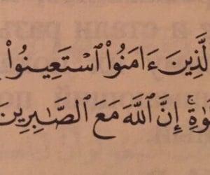 arabic and القرآن image