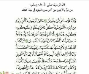 الله, ذكرً, and الذكر image