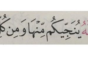 ❤, الله, and دُعَاءْ image