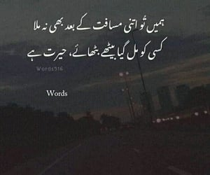 quotes, urdu, and poetry image