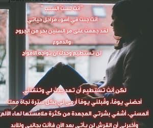 حُبْ, ﻋﺮﺑﻲ, and حبيً image
