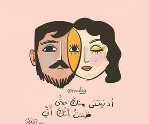حُبْ, رَسْم, and كتابات image