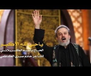 video, اﻻمام الحسين, and الإمام الحسين image