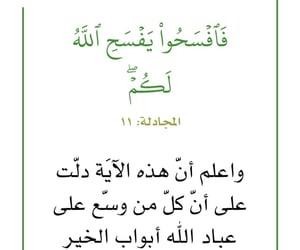 الله allah, الإيمان اليقين, and prophet الرسول image