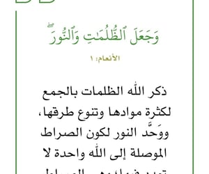 الله allah, سورة الأنعام, and آية آيات image