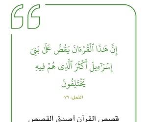 الإيمان التقوى, quran القرآن, and الله allah image