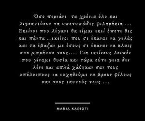 follow, greek, and αγαπη image