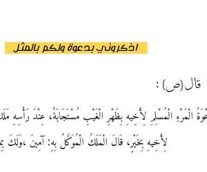 صدقة جارية, حسنات, and استغفار image