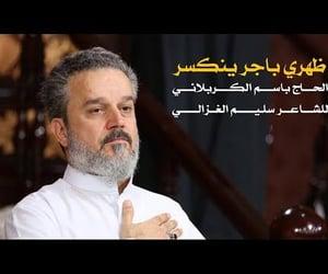محرّم, كربﻻء, and العباس image
