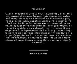 follow, greek, and λογια image