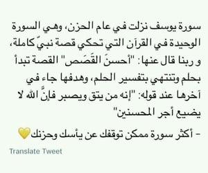 صدقة جارية, اسﻻميه, and آيات image