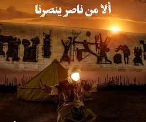 العراق بغداد, الحسين عليه السلام, and عاشوراء image