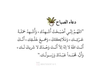 islam, quotes, and douaa image