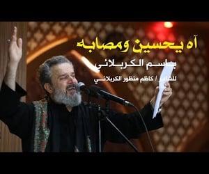 محرّم, كربﻻء, and baŞim image