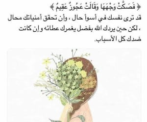 quote, something to say, and arabic image