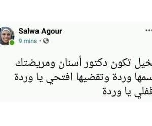 arabic, ضٌحَك, and مُضحك image