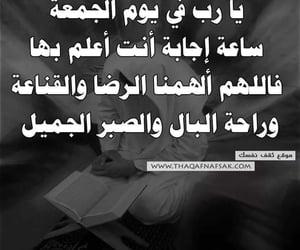 دُعَاءْ, يوم الجمعة, and اسﻻميات image