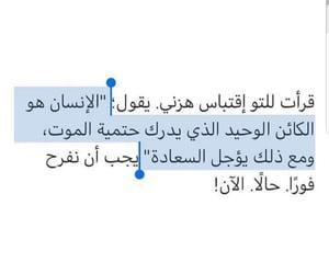 اﻹنسان, كتابات اقتباسات, and الفرح image