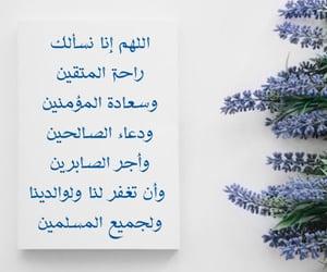 ربِّ, الجُمعة, and دُعَاءْ image