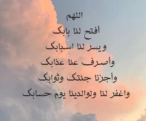 islam, الله, and ربِّ image