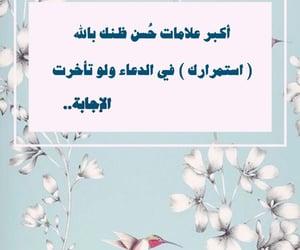 islam, الله, and ﻋﺮﺑﻲ image