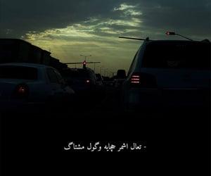 ﺭﻣﺰﻳﺎﺕ, العراق , and انستا image