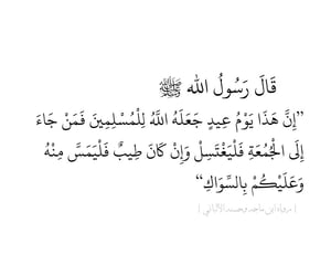 islam, prayer, and جمعة مباركة image