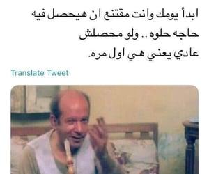 arabic, ﻋﺮﺑﻲ, and حلوً image