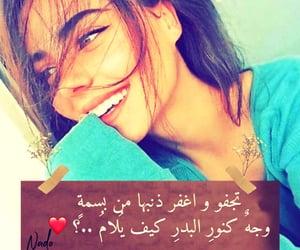 arabic, girl, and nado image