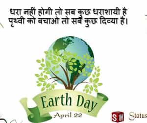 international earth day, earth day messages quotes, and message on save earth image