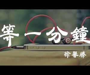 Lyrics, video, and 音樂 image