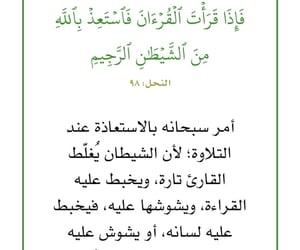 الله allah, آية آيات, and الإيمان التقوى image