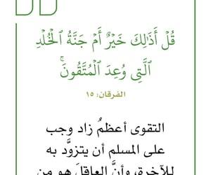 حسن الظن, الله allah, and آية آيات image
