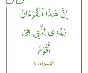 الله allah, الصراط المستقيم, and سورة الإسراء image