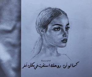 رَسْم, حب عشق غرام غزل, and كتابات كتابة كتب كتاب image